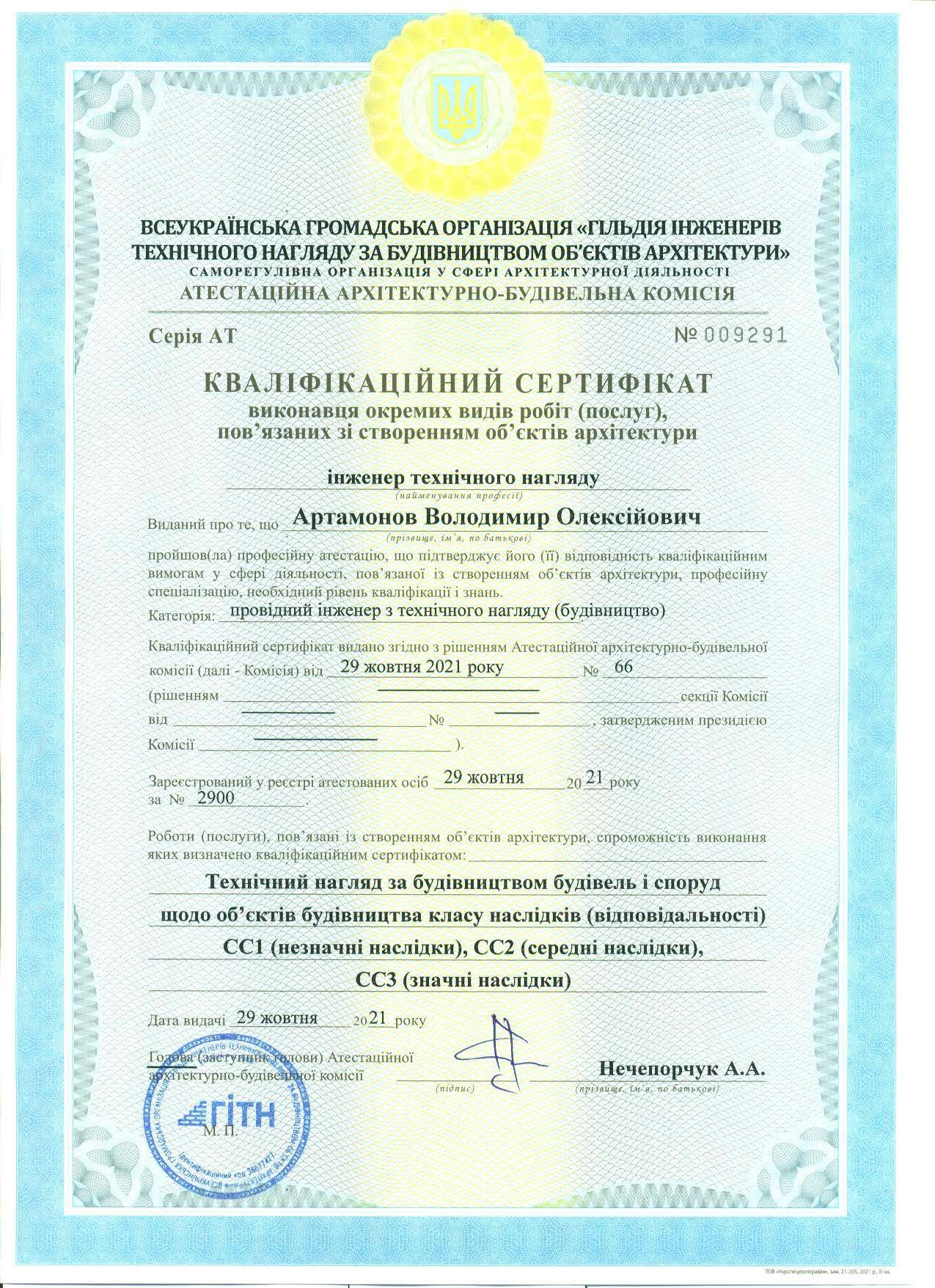 бланк задания на проектирование в украине